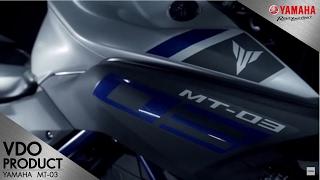 Yamaha MT-03 Tanıtım Videosu