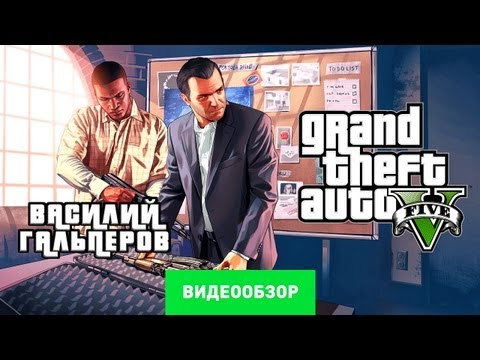 Обзор Grand Theft Auto V / GTA 5 [Review]