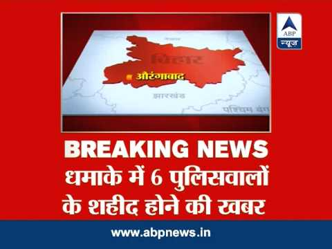 Maoist attack kills 6 policemen in Aurangabad district of Bihar