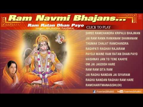 Ram Navmi Bhajans...Ram Ratan Dhan Payo By Anuradha Paudwal