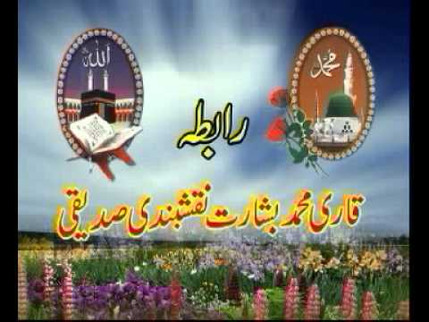 chura sharif by peer aftab ahmed shah 1