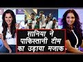 Champions Trophy 2017 final Sania Mirza makes fun of Pakistani team know why