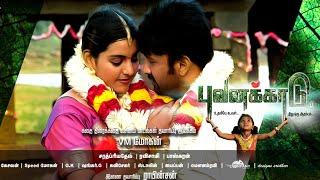 Latest Tamil Cinema 2014| BHUVANAKKADU| Tamil HD Film