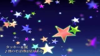 タッキー&翼「僕のそばには星がある」