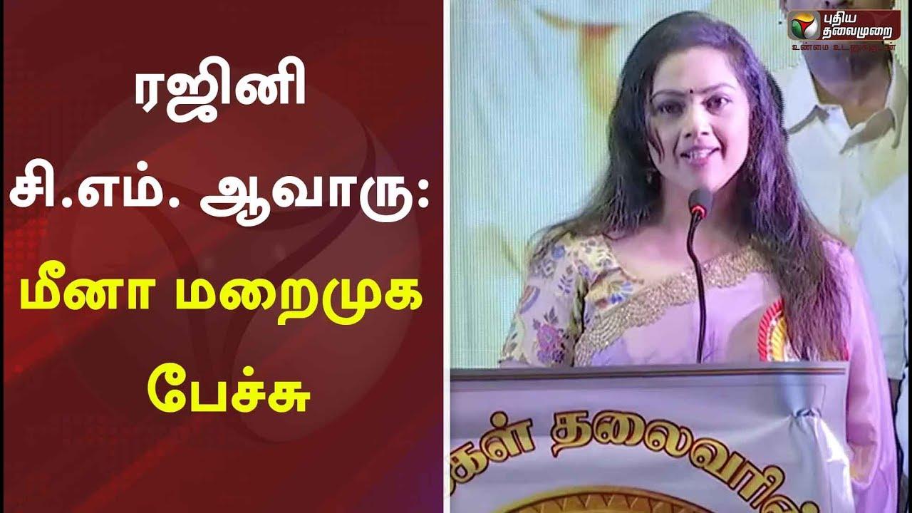 ரஜினி சி.எம். ஆவாரு: மீனா மறைமுக பேச்சு   Rajinikanth