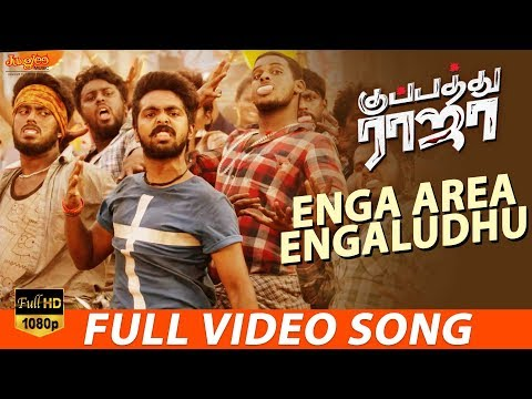 Enga Area Engaludhu Full Video Song - G.V. Prakash Kumar - R. Parthiban - Baba Basker