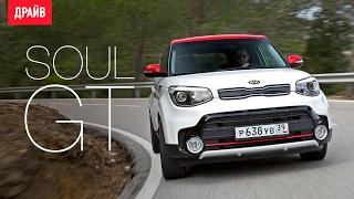 Kia Soul GT тест-драйв — репортаж Никиты Гудкова. Видео Тесты Драйв Ру.