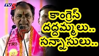 CM KCR Funny Counters on Congress and CPIM | TRS Public Meet