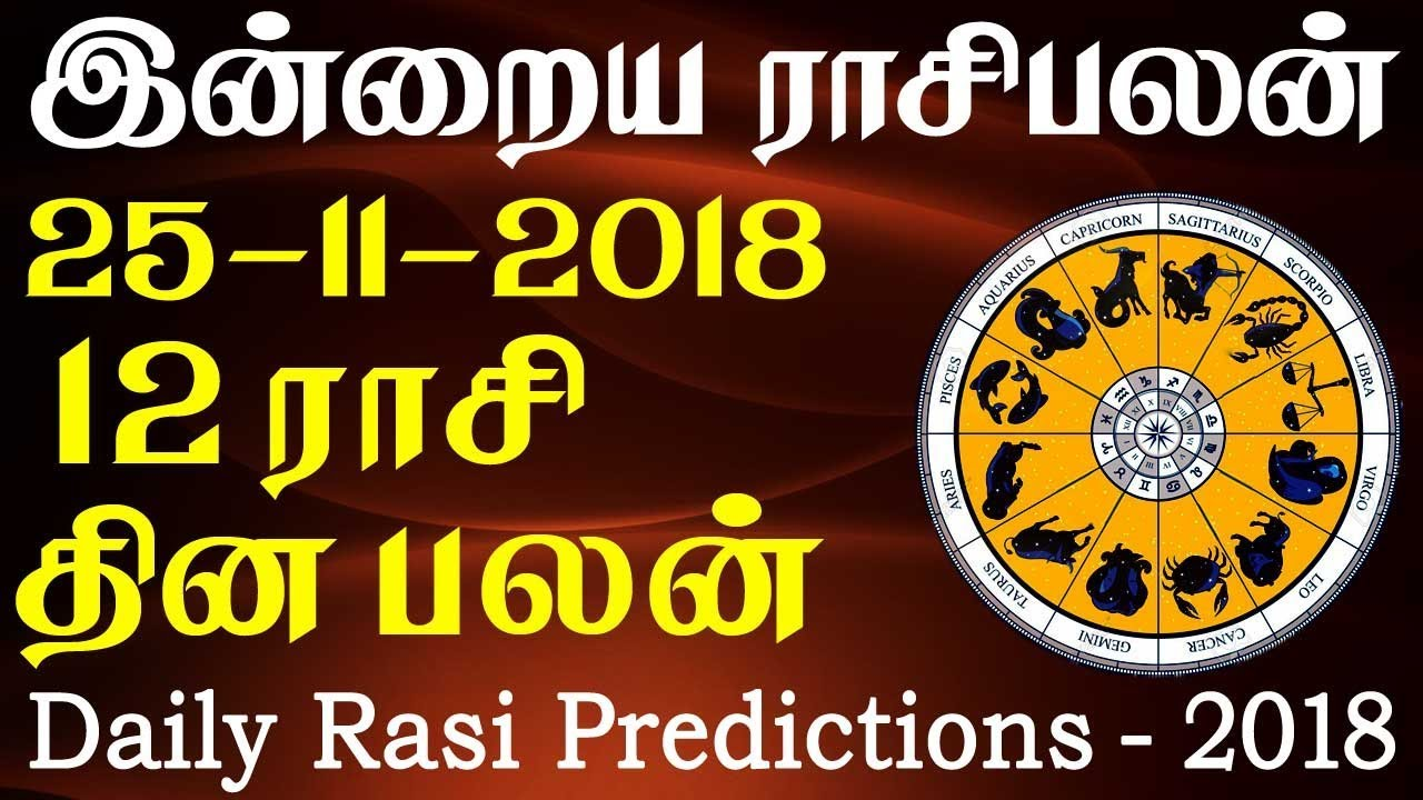 Daily RasiPalan | Today Horoscope | இன்றையராசிபலன் 25-11-2018 - RasiPalangal