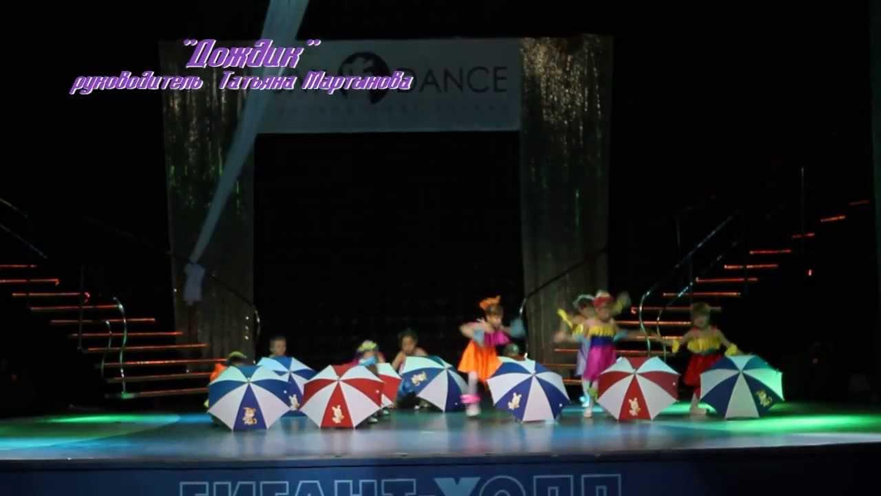 """Видео """"Детский отчетный концерт в Гигант-холле 02.06.13"""". Детские танцы - Дождик (5-7 лет, занимаются 3 месяца)."""