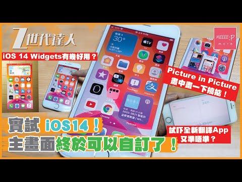 實試iOS14!iOS 14 Widgets有幾好用?iOS 14 Picture in Picture 畫中畫一下搞掂!全新翻譯App又準唔準?ios 14 beta 1 review