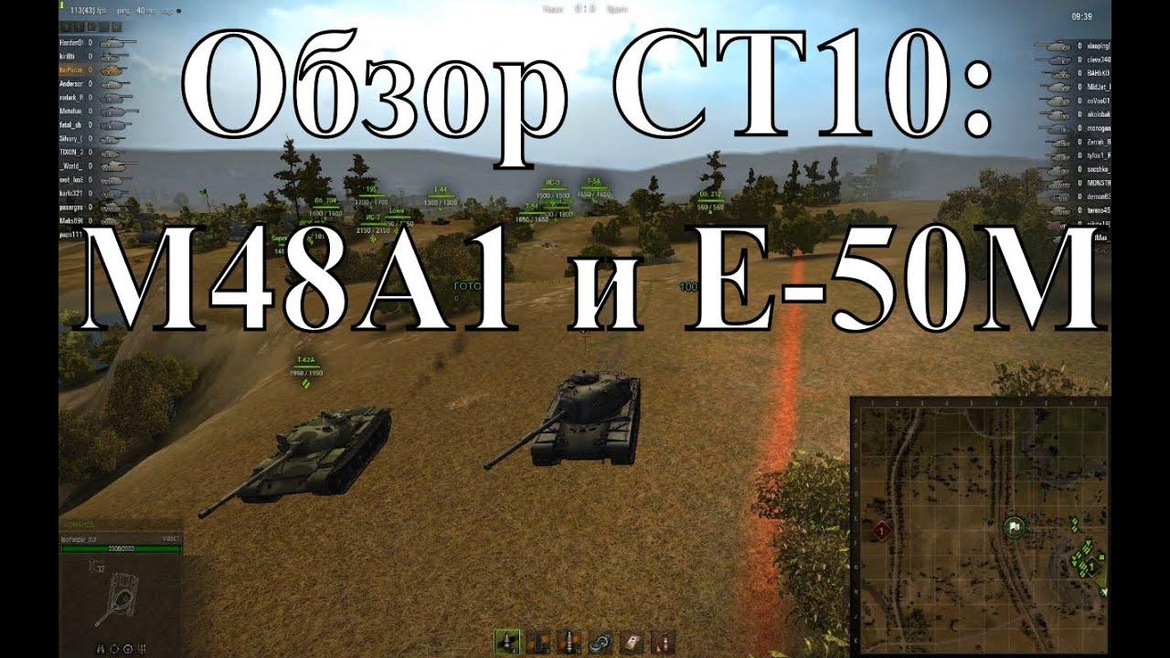 Обзор СТ10 и ПТ10 - часть I - М48А1 и Е-50М