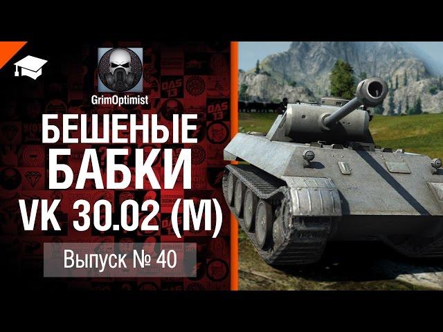 Обзор среднего танка VK 30.02 M от WoT Fan в World of Tanks (0.9.10)