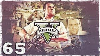 Grand Theft Auto V. #65: Расплата с папарацци и куча фейлов.