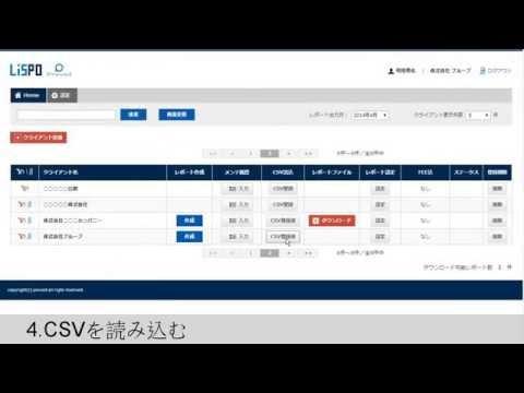 リスティング広告レポート作成のリスポ紹介動画