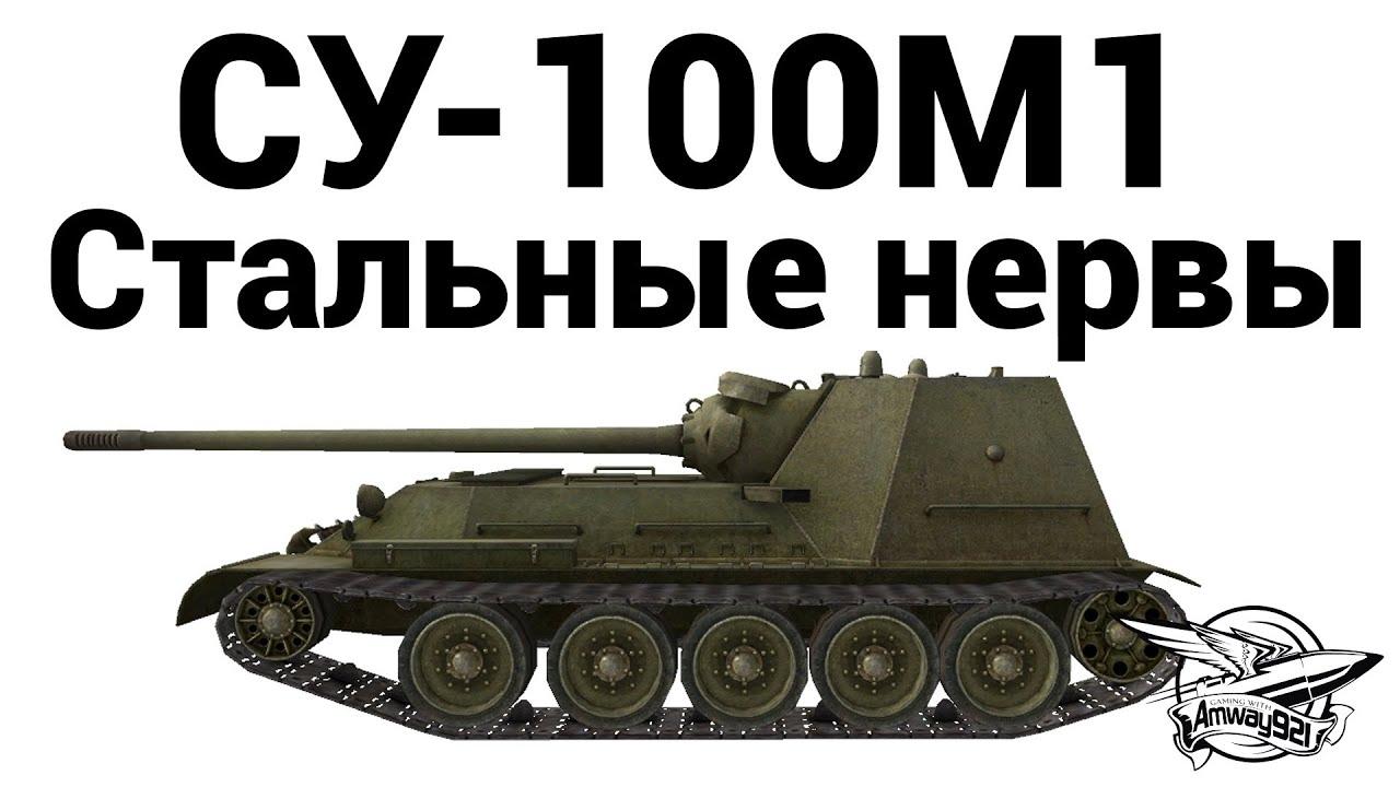 СУ-100М1 - Стальные нервы