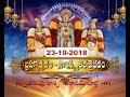Brahmotsavam Samskrutika Vaibhavam-Kalpatharuavu Dance Acadamy | 23-10-18 | SVBC TTD