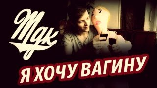 Ник Черников - Я Хочу Вагину