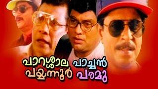 Malayalam Full Movie Parassala Pachan Payyannur Paramu