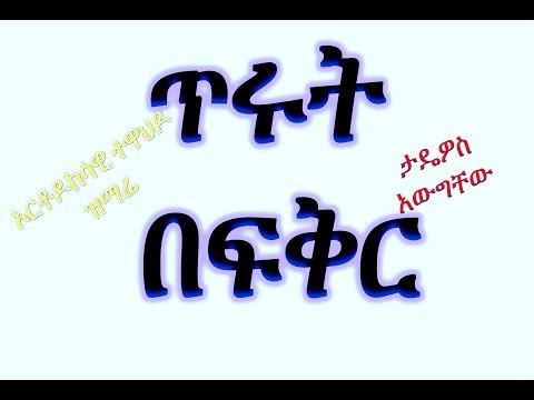 Best New Ethiopian Orthodox Mezmur clip By Zemari Tadewos Awugchew(Tirut Be Fikir)