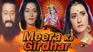 Meera Ke Girdhar