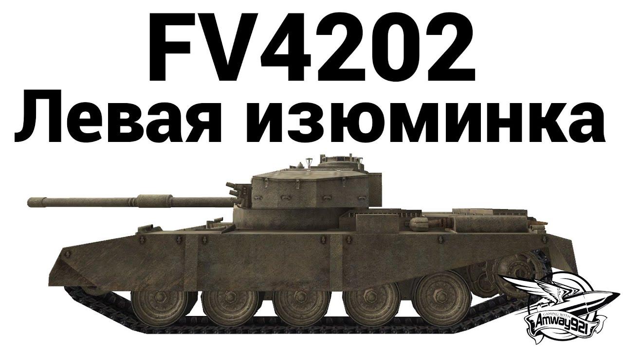 FV4202 - Левая изюминка