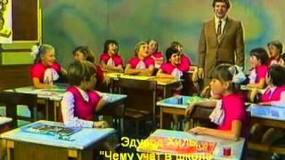 Эдуард Хиль - Чему учат в школе Скачать клип, смотреть клип, скачать песню