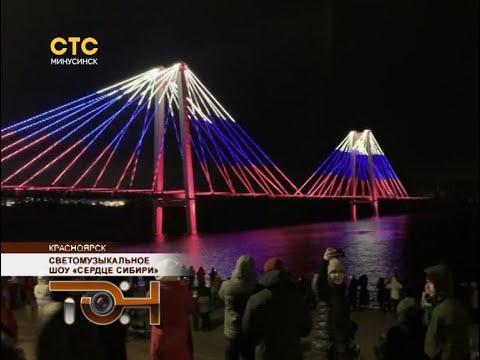 Светомузыкальное шоу «Сердце Сибири»