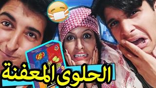 شباب مغاربة رفقة بحريني ف تحدي الحلوة المعفنة .. شوفو ردت الفعل ديالهم | زووم