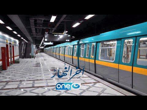 وزير النقل يعلن الأسعار الجديدة لتذاكر المترو