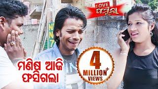 New Odia Film - Love Formulaa   Best Comedy Scene - Manisa Aaji Phasi Gala   Sarthak Music