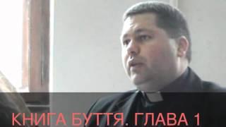 Біблійні  бесіди (1-3)
