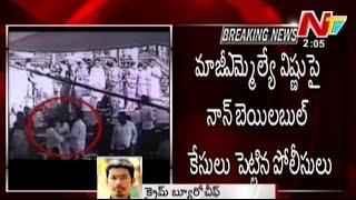 Police files non bailable case against Vishnuvardhan Reddy