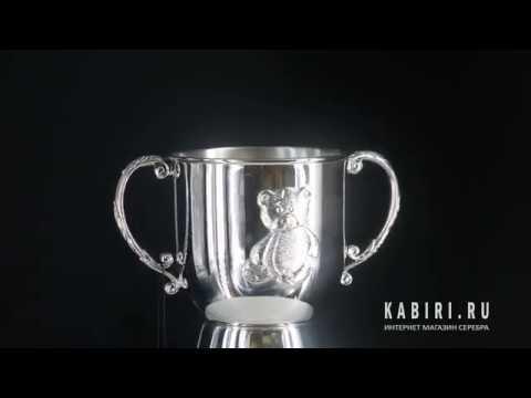 Набор детского серебра с поильником «Мишка» и погремушкой - Видео 1
