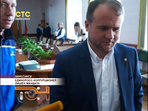 Единоросс-коррупционер лишён мандата