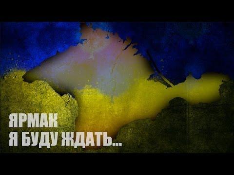 ЯрмаК - Я буду ждать...(Крым)