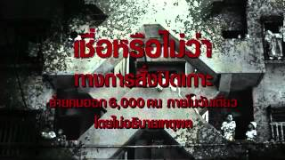 (ENG SUB TRAILER) Hashima Project 2013 Thai Movie