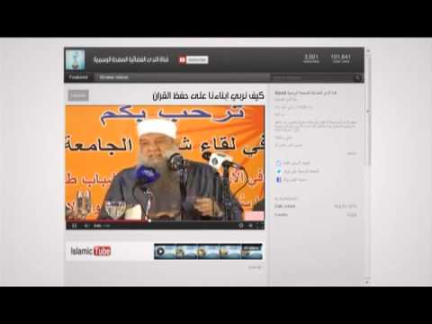 Islamic Tube 46 كيف نربي ابناءنا علي حفظ القرآن الشيخ الحويني