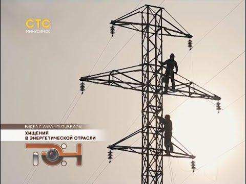 Хищения в энергетической отрасли