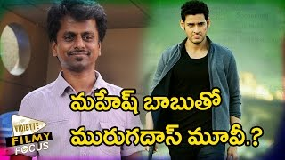 Murugadoss to direct Next Upcoming Movie With Mahesh Babu ?