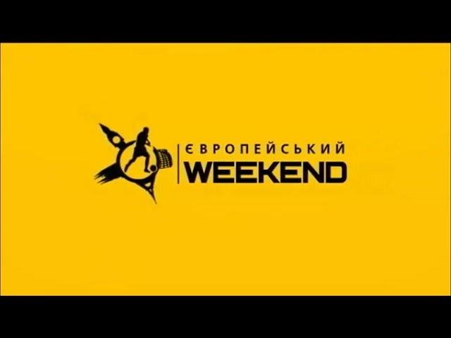 Европейский weekend от 27.01.14