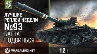 Лучшие Реплеи Недели с Кириллом Орешкиным #93