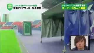Perkembangan Johor Darul Takzim (JDT) Di TV TOKYO