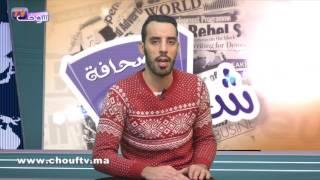 شوف الصحافة : عزل والي أمن طنجة وتجريده من سلاحه الوظيفي | شوف الصحافة