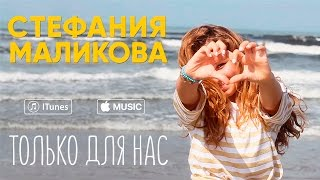 Стефания Маликова - Только для нас Скачать клип, смотреть клип, скачать песню