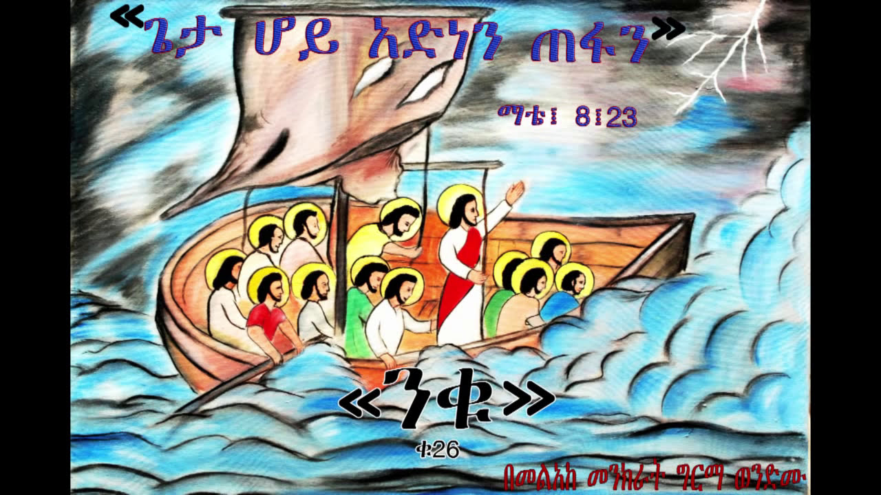 Ethiopian Orthodox Memehir Girma Wondimu