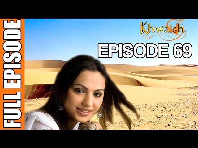 Khwaish - Episode 69
