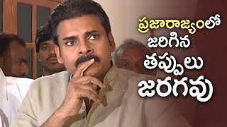 Pawan Kalyan on Praja Rajyam party, dedication to people..