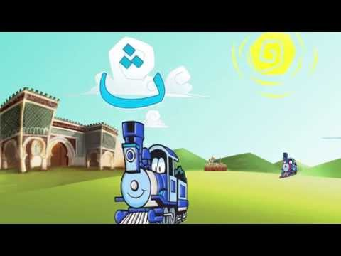 تعلم الأبجدية العربية Learn Arabic Alphabet sounds with Trains