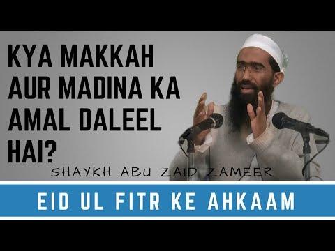 Kya Harmain Makka aur Madina ka Amal Daleel hai | Abu Zaid Zameer